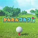 kantan_golf.jpg