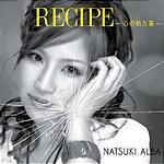 recipe_alba.jpg